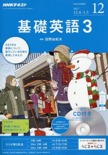 NHKラジオ 基礎英語3 CD付き 2017年12月号 [雑誌] (NHKテキスト)