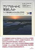 「アジアはいかに発展したか: アジア開発銀行がともに歩んだ50年」販売ページヘ