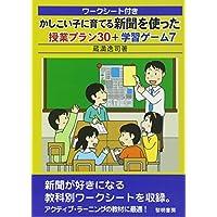 ワークシート付きかしこい子に育てる新聞を使った授業プラン30+学習ゲーム7