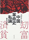 中国革命史私論―「大同の世」を求めて
