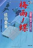 梅雨ノ蝶 ─ 居眠り磐音江戸双紙 19 (双葉文庫)