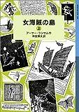 女海賊の島 (上) (岩波少年文庫ランサム・サーガ)