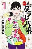 東京タラレバ娘 シーズン2(1) (KC KISS)