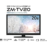 レボリューション/REVOLUTION 20型 地上デジタル デジタルハイビジョン液晶テレビ ブラック ZM-TV20 アスペクト比16:9 解像度1366×768 HDMI入力端子 PC パソコン入力端子 壁掛け対応(金具別売り) LED液晶 液晶テレビ