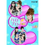 ハロプロ・TIME Vol.12 [DVD]
