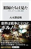 娼婦たちは見た イラク、ネパール、中国、韓国 (角川新書)
