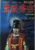 豊臣秀吉―異本太閤記 (7) 天下人の巻 (歴史コミック (80))