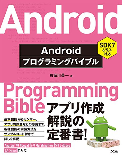 Androidプログラミングバイブル SDK7/6/5/4対応 (smart phone programming bible)