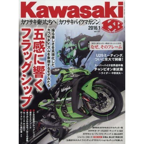 Kawasaki (カワサキ) バイクマガジン 2016年 01月号 [雑誌]