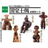カプセル 歴史ミュージアム 国宝土偶 全5種セット