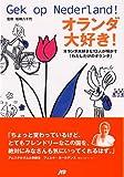 オランダ大好き! 単行本 [単行本] / 松崎 八千代 (監修); JTB (刊)