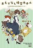 堀川 アサコ / 堀川 アサコ のシリーズ情報を見る