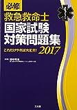 必修 救急救命士国家試験対策問題集〈2017〉