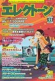 月刊エレクトーン2019年11月号 画像
