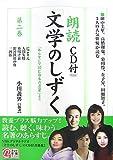 朗読「文学のしずく」〈第2巻〉 (楽書ブックス)