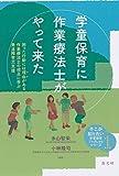学童保育に作業療法士がやって来た (そこが知りたい学童保育ブックレットシリーズ)