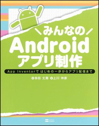 みんなのAndroidアプリ制作 App Inventorで はじめの一歩からアプリ配信までの詳細を見る