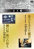 匠の世界 金工 6 漆掻き用具製作:中畑長次郎、刀装甲冑金具:宮島市郎 [DVD]