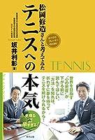 松岡修造さんと考えてみた テニスへの本気