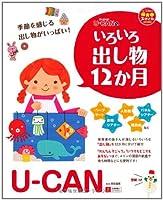 U‐CANのいろいろ出し物12か月 (U-CANの保育スマイルBOOKS)