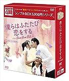 僕らはふたたび恋をする(台湾オリジナル放送版)DVD-BOX<シンプルBOX 5,0...[DVD]