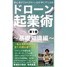 ドローン起業術 第1巻 基礎知識編: 初心者が0からドローンを仕事にする方法 (東海空中散歩)