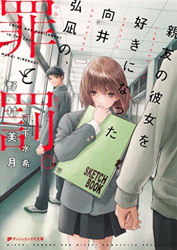 [野村美月] 親友の彼女を好きになった向井弘凪の、罪と罰。