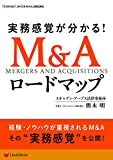 【BUSINESS LAW JOURNAL BOOKS】M&Aロードマップ