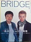 bridge(ブリッジ)2001年 8月号 [雑誌]