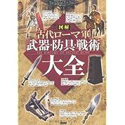 【The Quest For History】古代ローマ軍 武器・防具・戦術大全