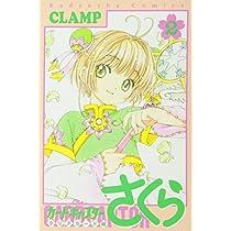 カードキャプターさくら クリアカード編(2) (KCデラックス)