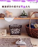 雑貨好きの恋する雑貨たち―Lovers (別冊美しい部屋 I LOVE ZAKKA home.) 画像