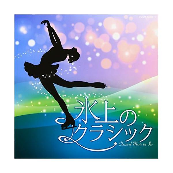 氷上のクラシック~CLASSICAL MUSIC...の商品画像