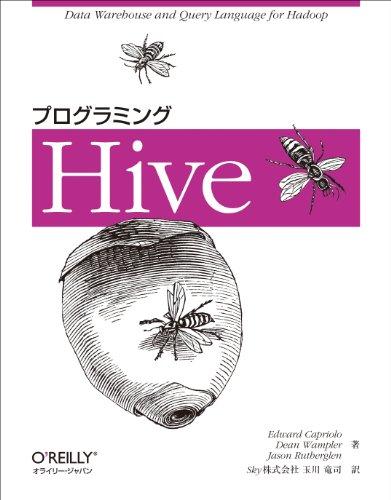 プログラミング Hiveの詳細を見る