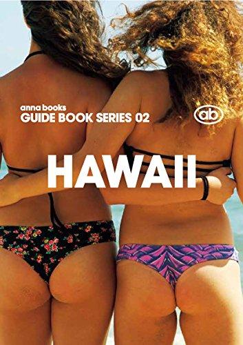 HAWAII (anna books GUIDE BOOK SERIES 02)の詳細を見る