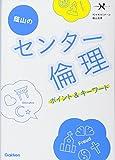 蔭山のセンター倫理―ポイント&キーワード (大学受験Nシリーズ)