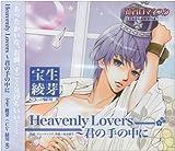 花宵ロマネスク キャラクターCD 宝生綾芽「HEAVENLY LOVERS~君の手の中に」