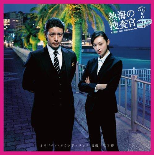 テレビ朝日金曜ナイトドラマ「熱海の捜査官」オリジナル・サウンドトラック