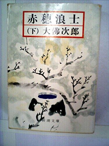 赤穂浪士〈下巻〉 (1964年) (新潮文庫)