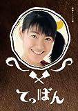 てっぱん 完全版 DVD-BOX3<完> 東映ビデオ TOEI COMPANY,LTD.(TOE)(D)