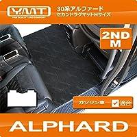 YMT 30系アルファード ガソリン車 ExecutiveLoungeSセカンドラグマットM ループチェック青黒