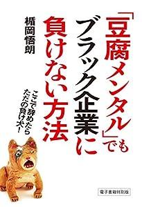 「豆腐メンタル」でもブラック企業に負けない方法 ここで辞めたらただの負け犬! (中経出版)