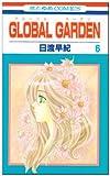 GLOBAL GARDEN 第6巻 (花とゆめCOMICS)