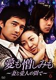 愛も憎しみも~妻と愛人の間で~ DVD-BOX 6