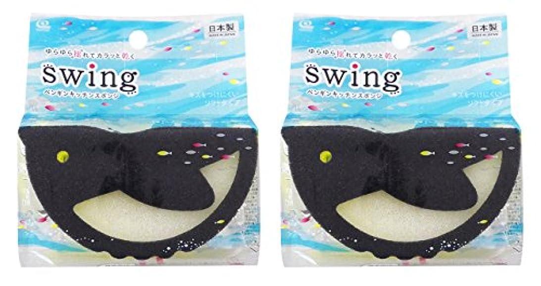 突撃メダリストストレージワイズ Swingペンギン キッチンスポンジ 2個組 020827