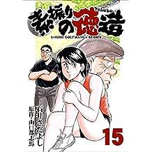素振りの徳造 15巻 (石井さだよしゴルフ漫画シリーズ)