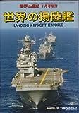 世界の艦船  2009年 01月号増刊 世界の揚陸艦 [雑誌]