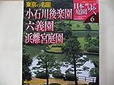 週刊 日本庭園をゆく6 小石川後楽園 六義園 浜離宮庭園 (小学館ウィークリーブック)