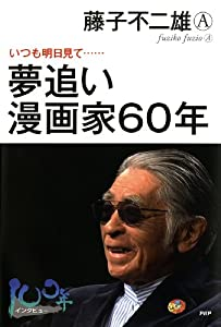 夢追い漫画家60年
