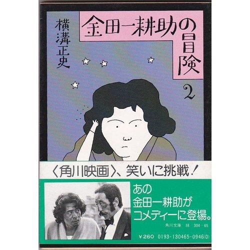 金田一耕助の冒険 2 (角川文庫 緑 304-65)の詳細を見る